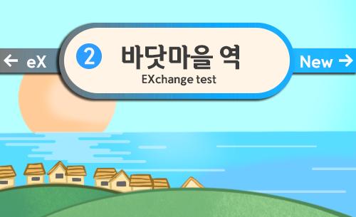 내 감정에 솔직한 시원시원한 '바닷마을' 역