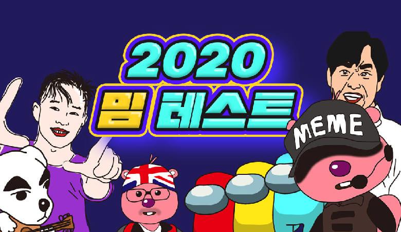 2020 밈 테스트