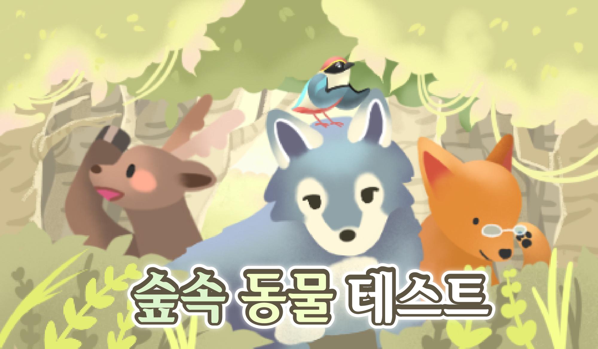 숲속 동물 테스트