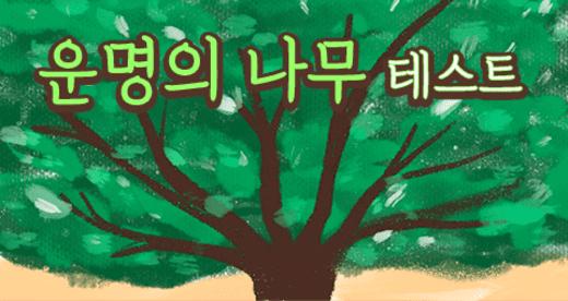 운명의 나무 테스트