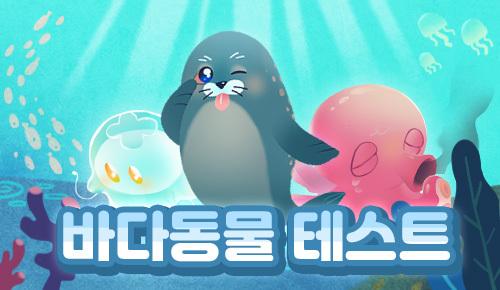 바다동물 테스트