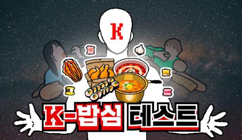 K밥심 테스트