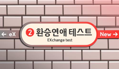 환승연애 테스트